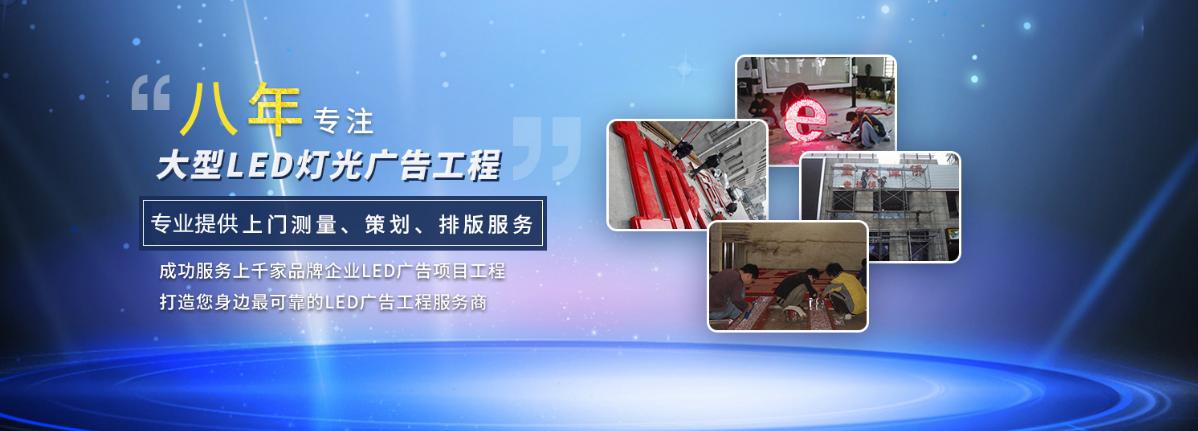 乌鲁木齐发光字制作厂家加入富海360合作网站seo推广