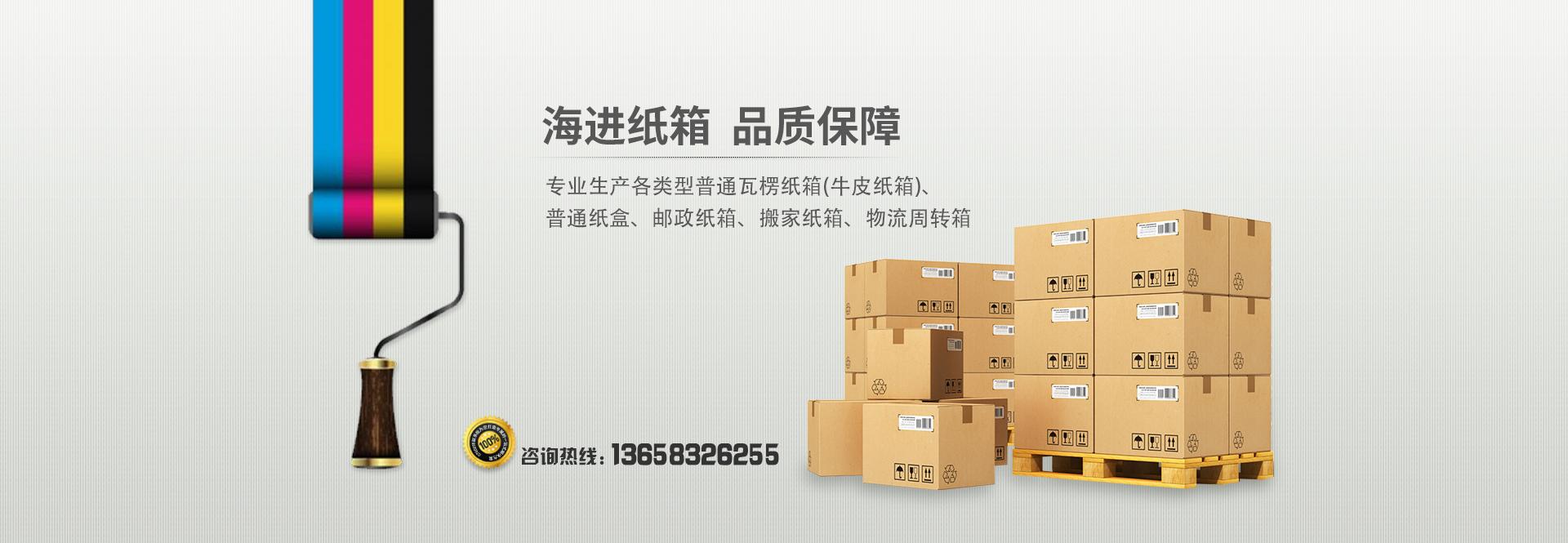 重庆纸箱厂家加入富海360合作seo百度推广软件