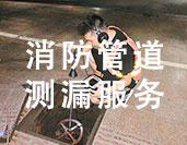 臺北消防管道測漏