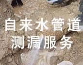 臺北自來水管道測漏