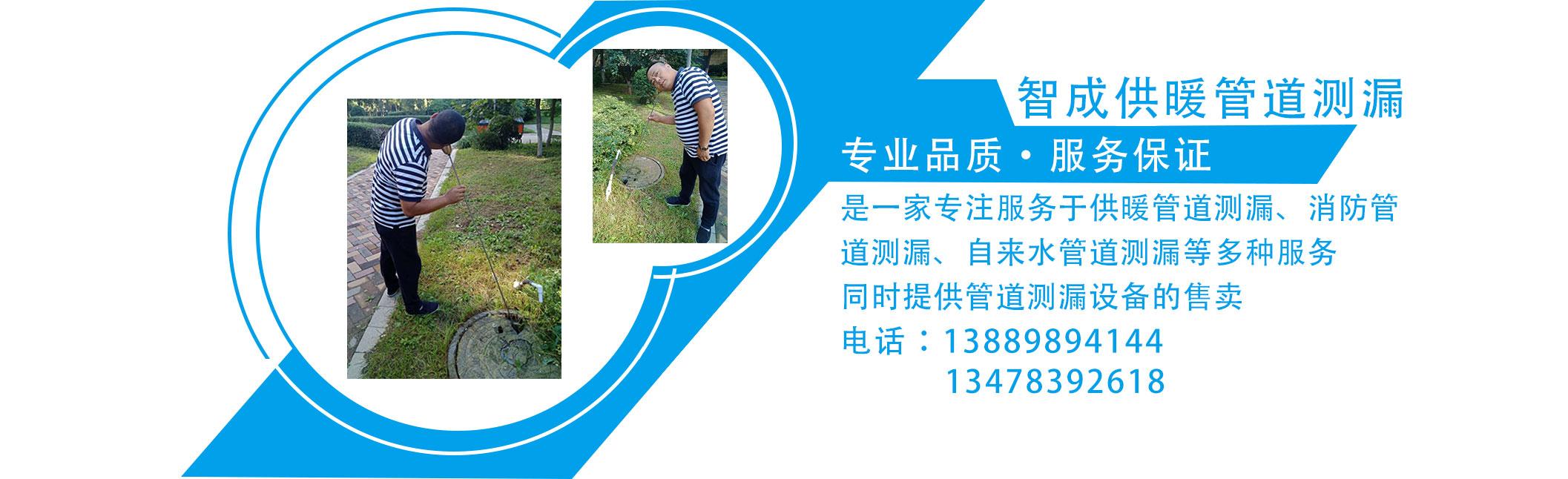 臺北智成管道測漏是一家專業供給供暖管道測漏辦事的公司