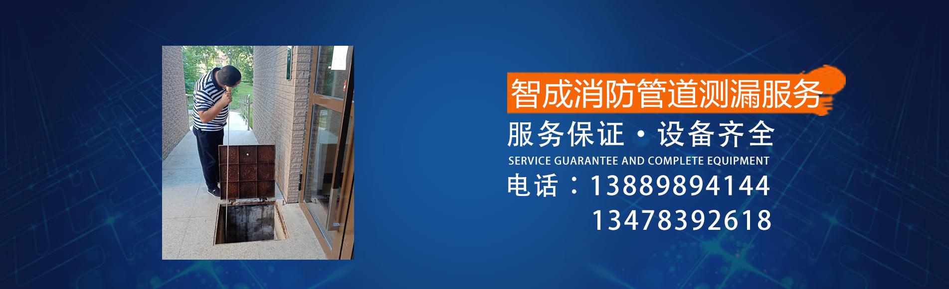 臺北智成管道測漏是一家專業供給消防管道測漏辦事的公司