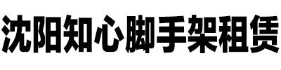 沈阳市知心脚手架租赁站_Logo