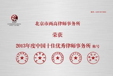 2013年度中国十佳优秀律师事务所