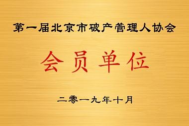 第一届北京市破产管理人协会(会员单位)