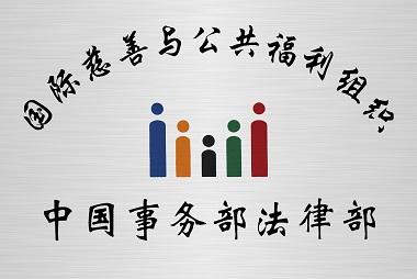 中国事务部法律部