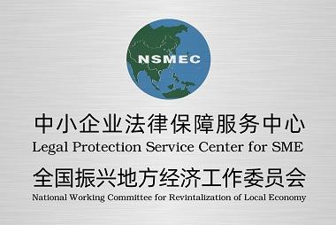 中小企业法律保障服务中心