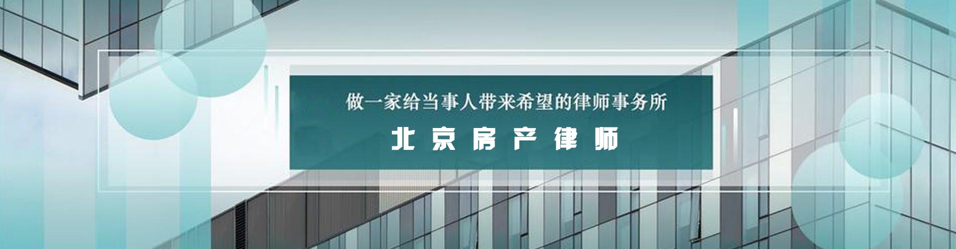 北京专做房产纠纷律师