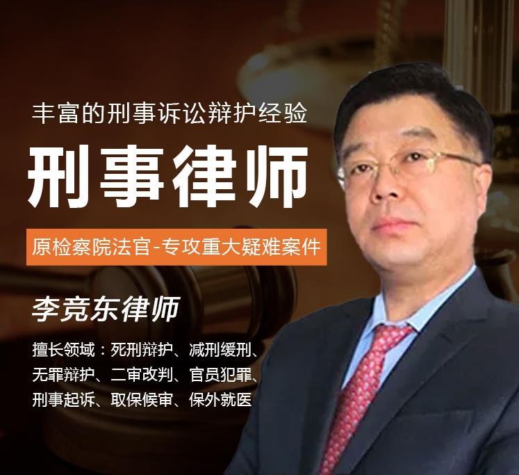 朝阳刑事辩护律师在线咨询