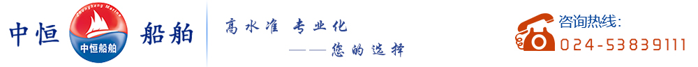 遼寧中恒船舶服務公司