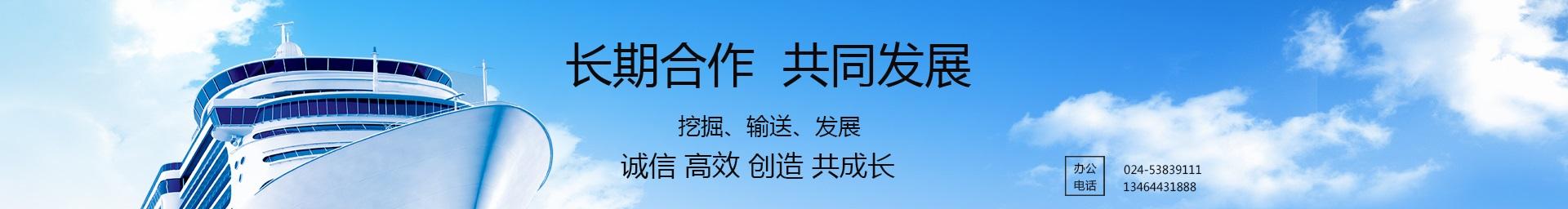 辽宁海员招募-海乘输送机构