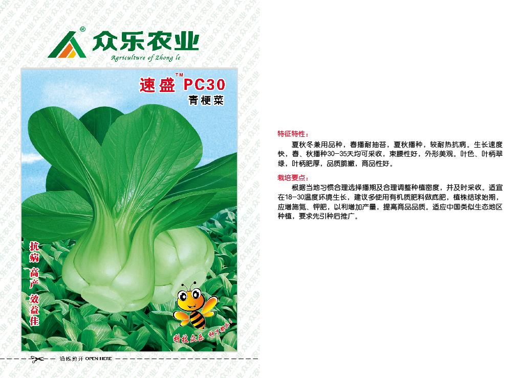 速盛PC30青梗菜