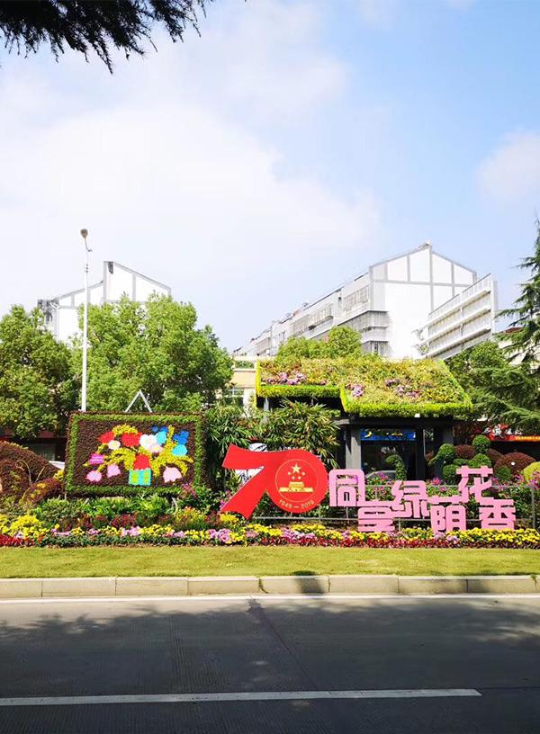 城市园林绿化