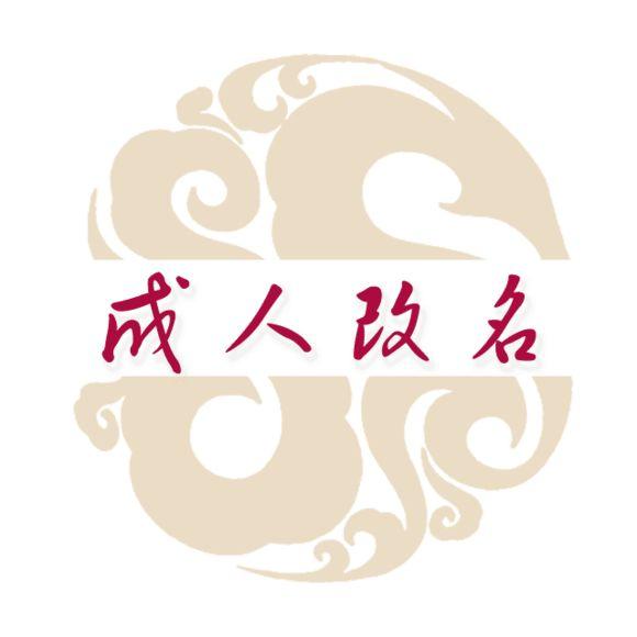 贵州风水万博体育下载安装成人改名