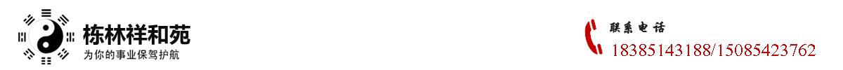 栋林祥和苑_Logo