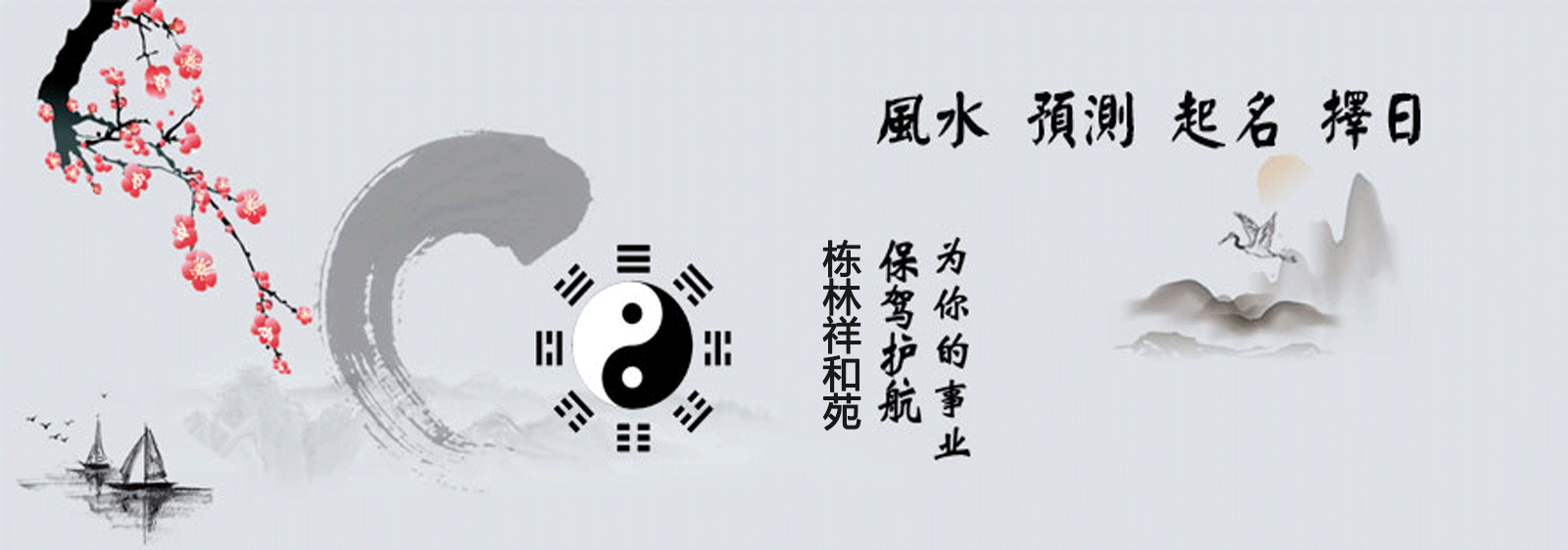 贵州风水万博体育下载安装