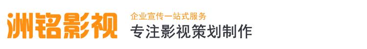 河北洲銘影視傳媒有限公司