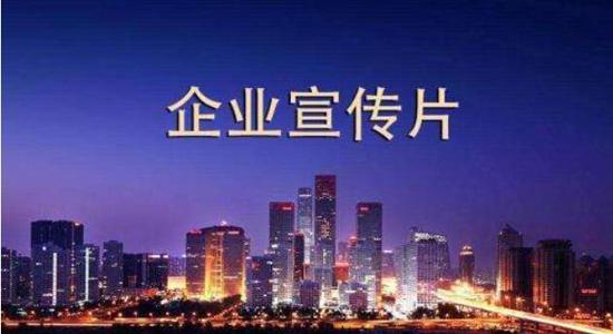 河北企業宣傳片制作