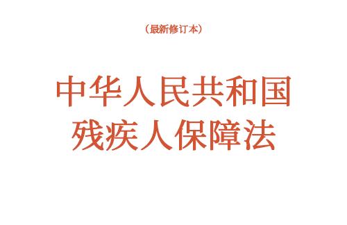 《中华人民共和国残疾人保障法》