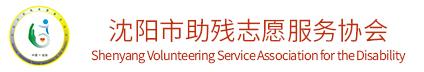 沈阳市助残志愿服务协会