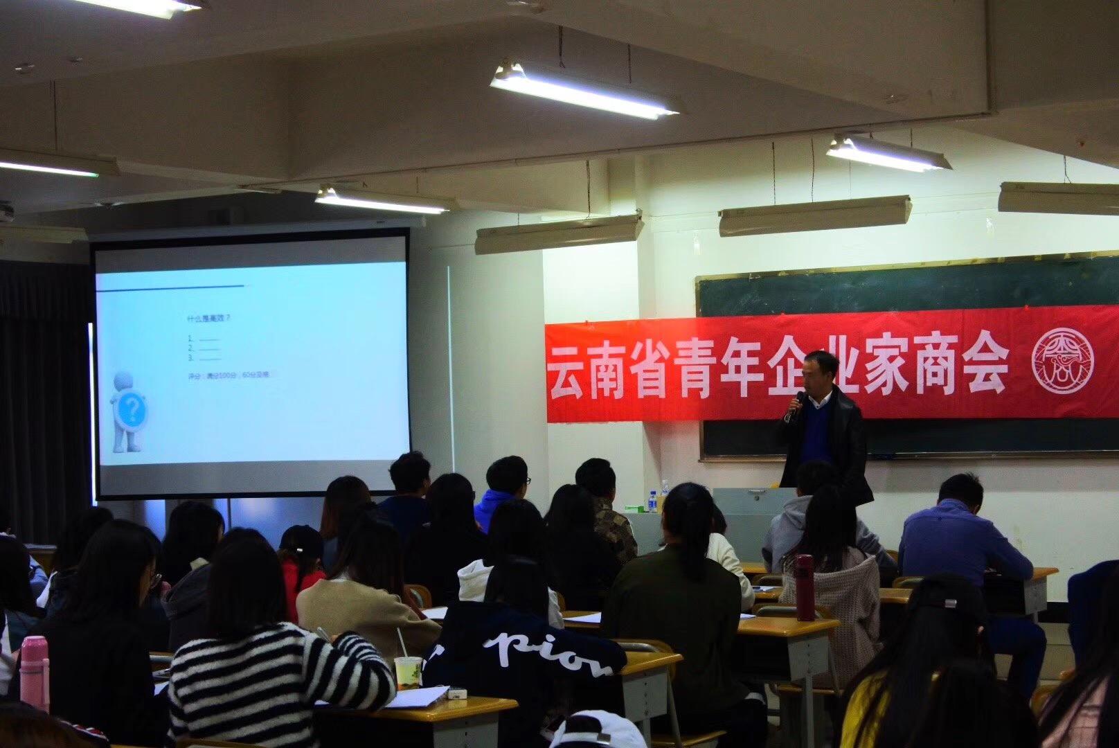"""云南青年企业家进校园与学生面对面传授""""创业经"""""""
