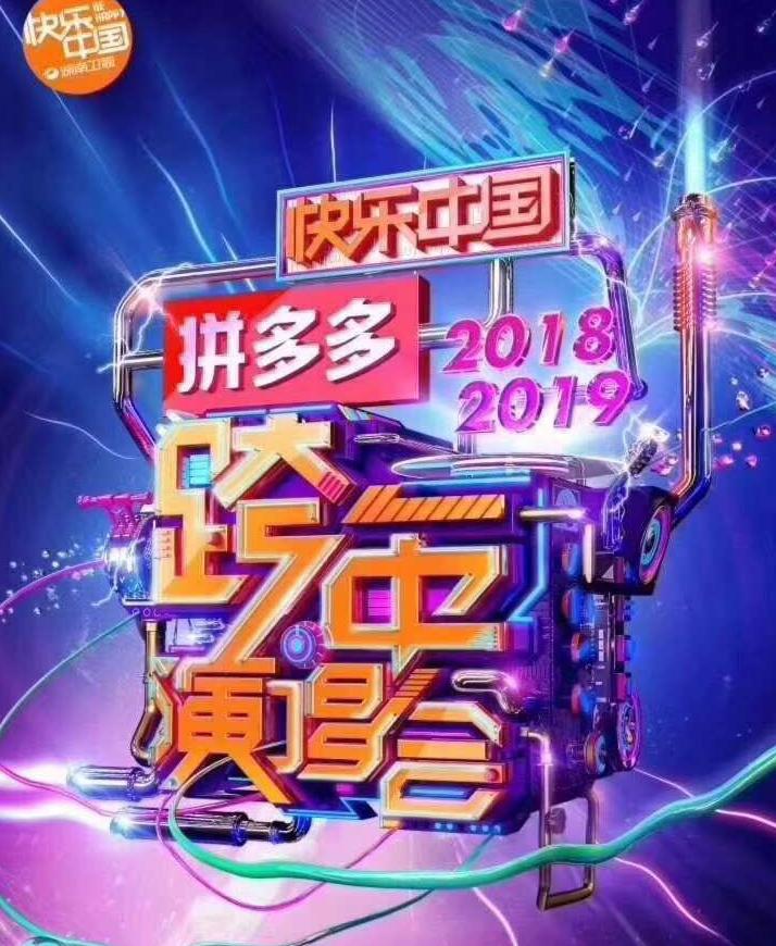 湖南卫视跨年演唱会上演光影艺术秀