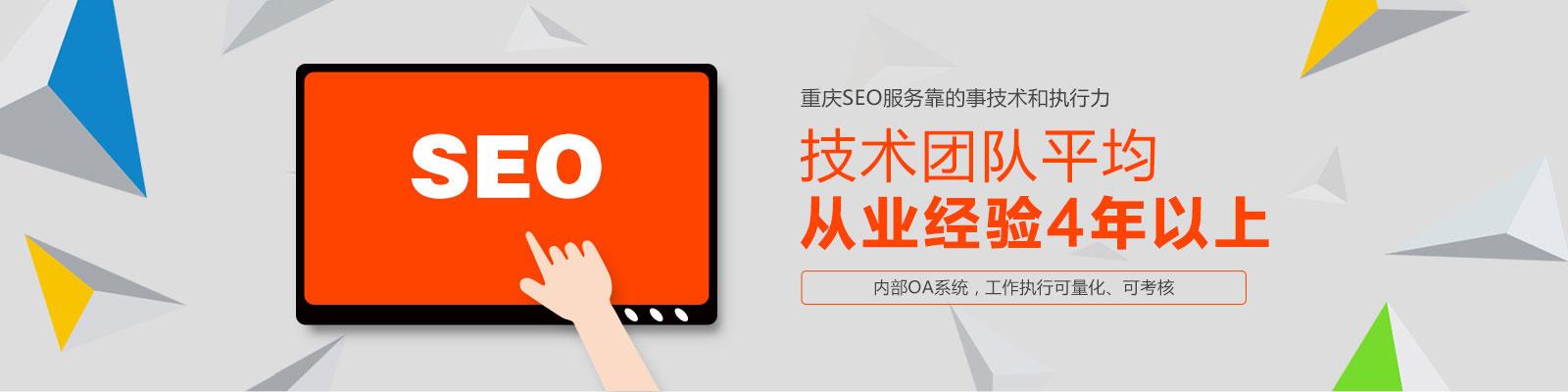 重慶網站關鍵詞優化
