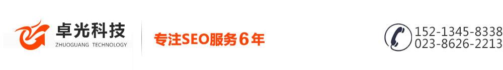 重庆seo关键词优化