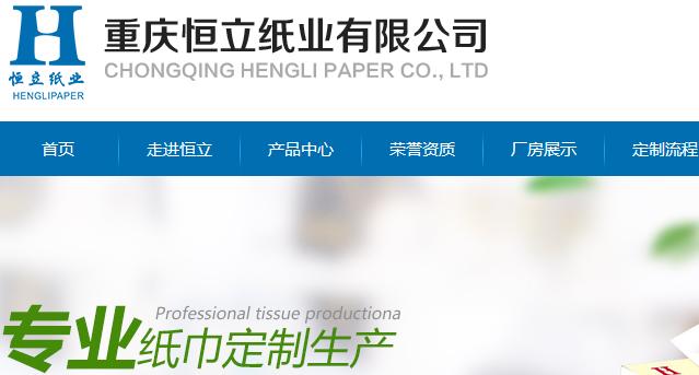 重慶恒立紙業SEO案例