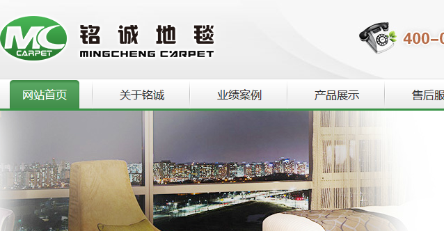 重庆铭城地毯有限公司的SEO案例