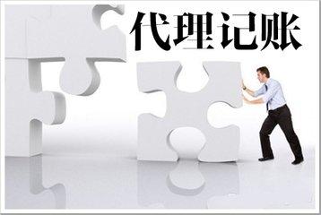 选择靠谱的代理记账机构