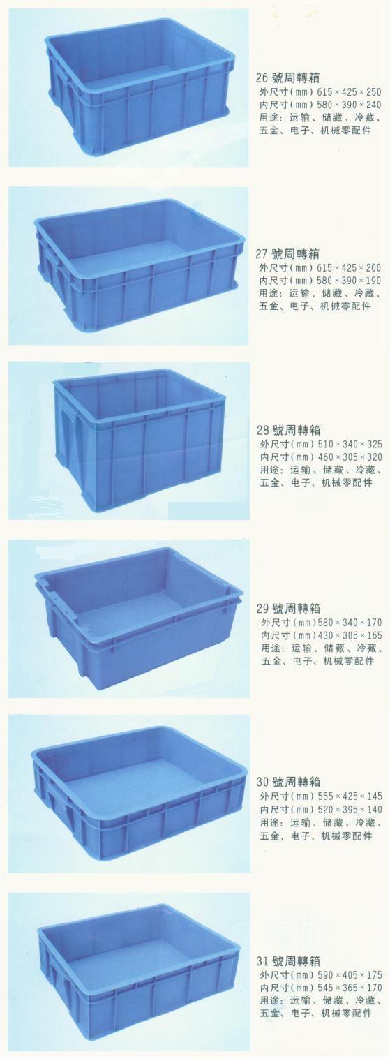 塑料周转箱箩7