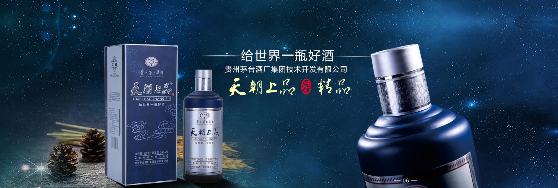 贵州天朝上品精品酒——美酒柔和你的心!