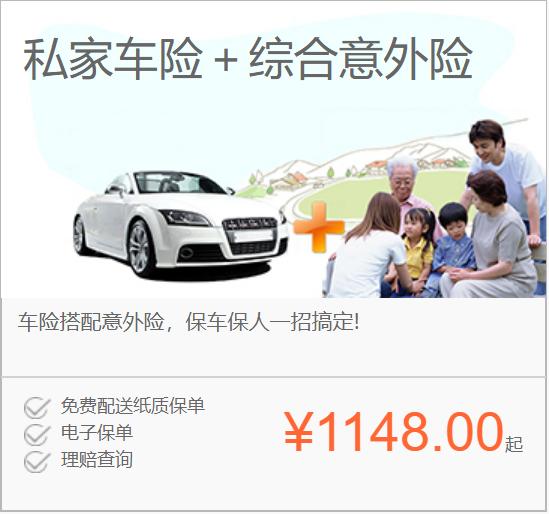 私家车+意外综合险