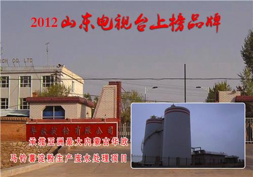 承攬亞洲最大內蒙古華歐馬鈴薯淀粉生產廢水處理項目