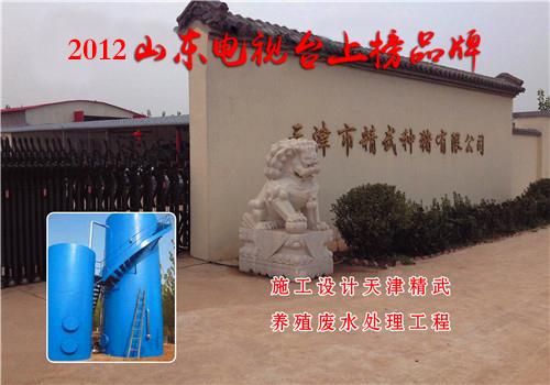 設計施工天津精武養殖廢水處理項目