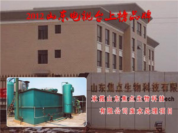 承揽山东焦点生物科技有限公司废水处理项目