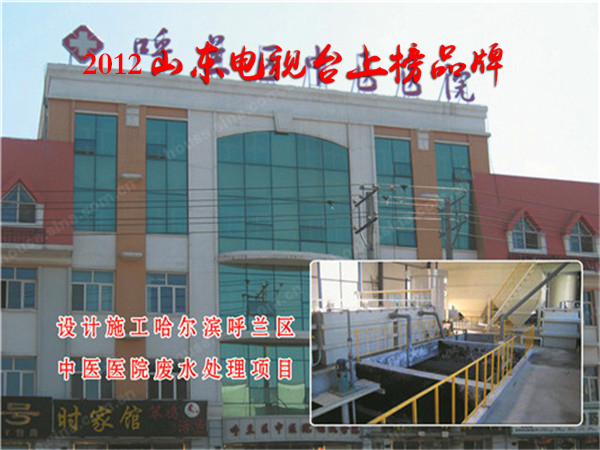 设计施工哈尔滨呼兰区中医院废水处理项目