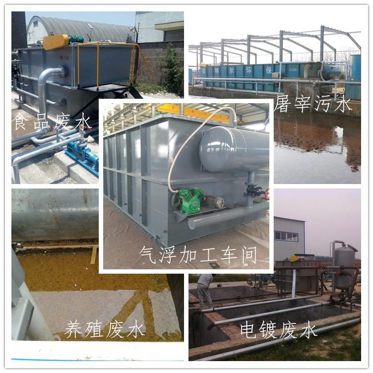 地埋式食品污水处理设备