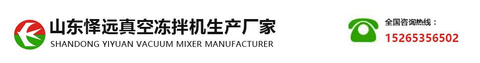 山东怿远真空冻拌机生产厂家