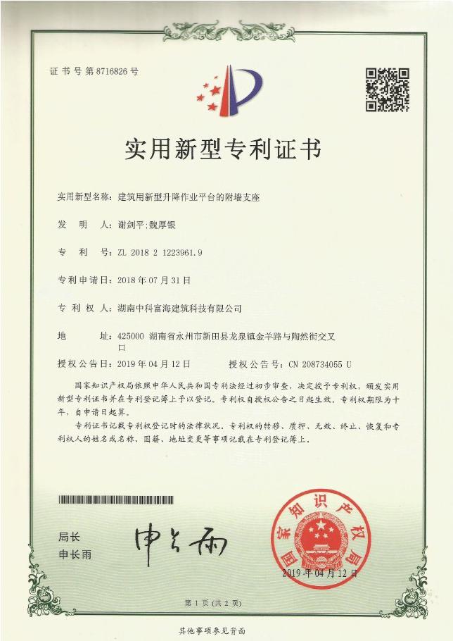 新型專利資質證書