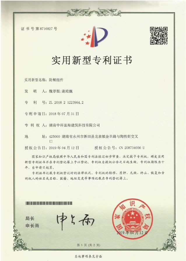 防傾組件專利證書