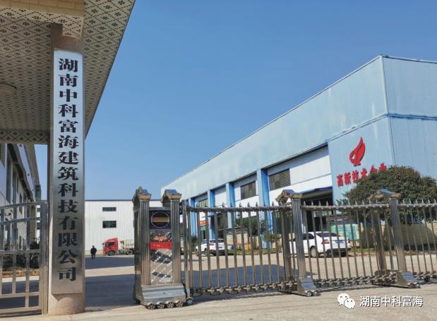 湖南全鋼爬架公司分享永州市政協副主席文紹濤蒞臨我司考察指導工作