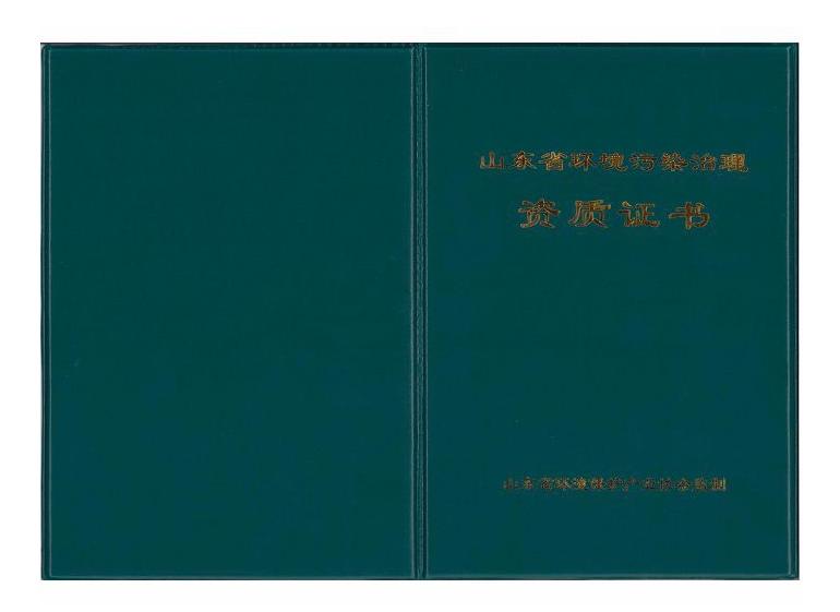 山东省环境污染治理资质证书2