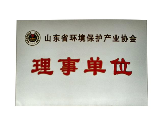 山东省环境保护产业协会理事单位