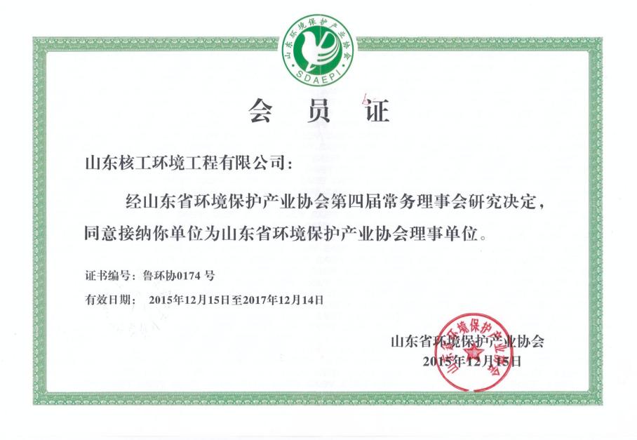 山东省环境保护产业协会会员证3