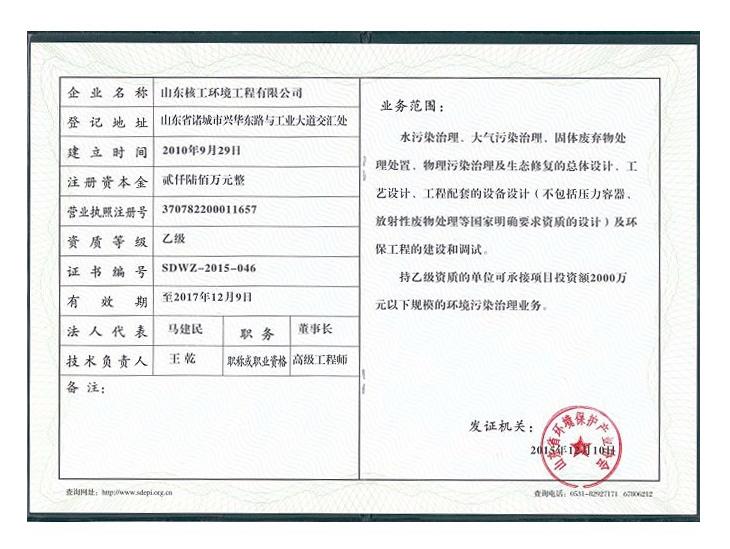 山东省环境保护产业协会会员证2