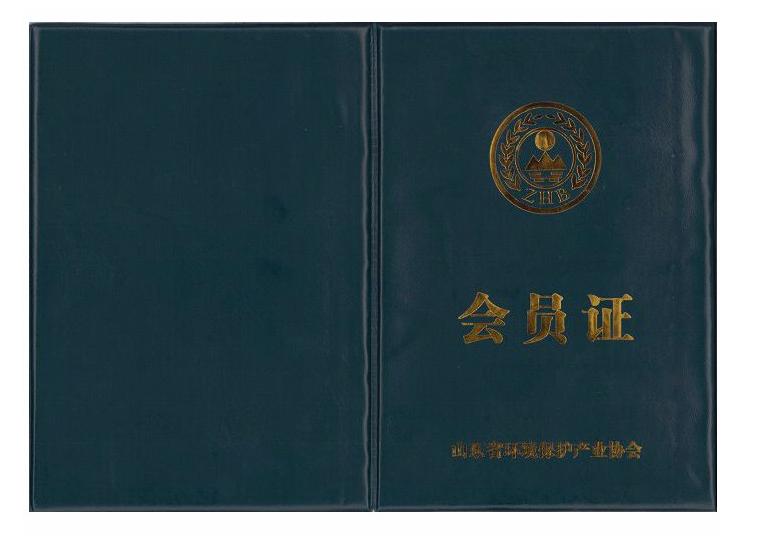 山东省环境保护产业协会会员证