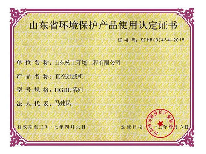 山东省环境保护产品指定使用证书