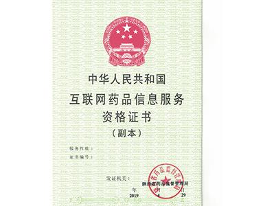 互联网药品资格证